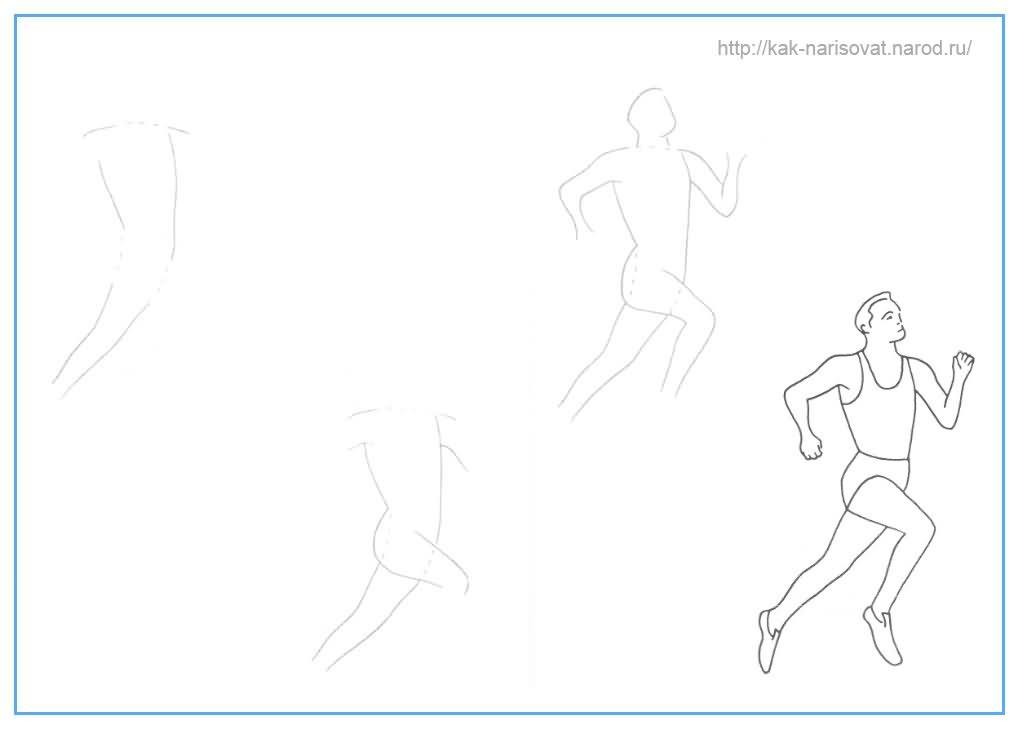 Как рисовать бегуна - пример рисования карандашом в картинках